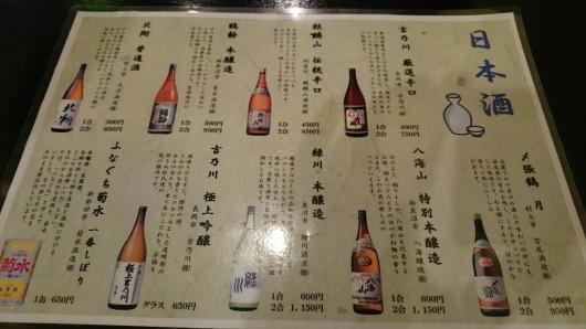 新潟 地酒