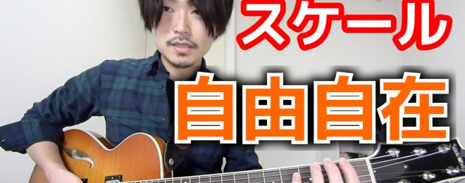 ギター自由