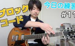 ジャズギターバッキング
